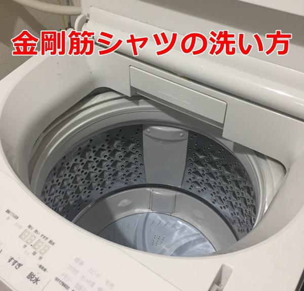 金剛筋シャツ洗濯機画像