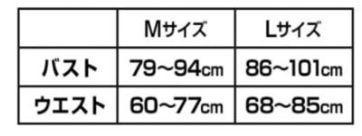 カーヴィーフィットサイズ表