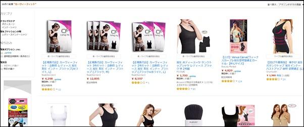 Amazon10月15日商品一覧