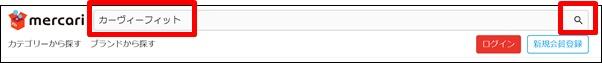 メルカリでカーヴィーフィット検索