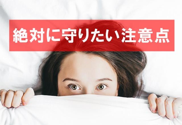 睡眠時の注意点