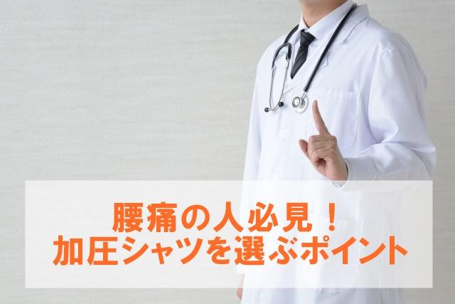 腰痛の人の加圧シャツ選び