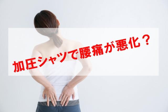 加圧シャツで腰痛悪化?